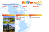 Geographic Tour